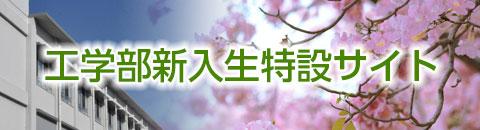 工学部新入生特設サイト